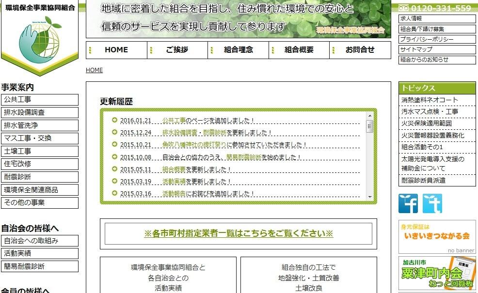 環境保全事業協同組合(新電力一覧)
