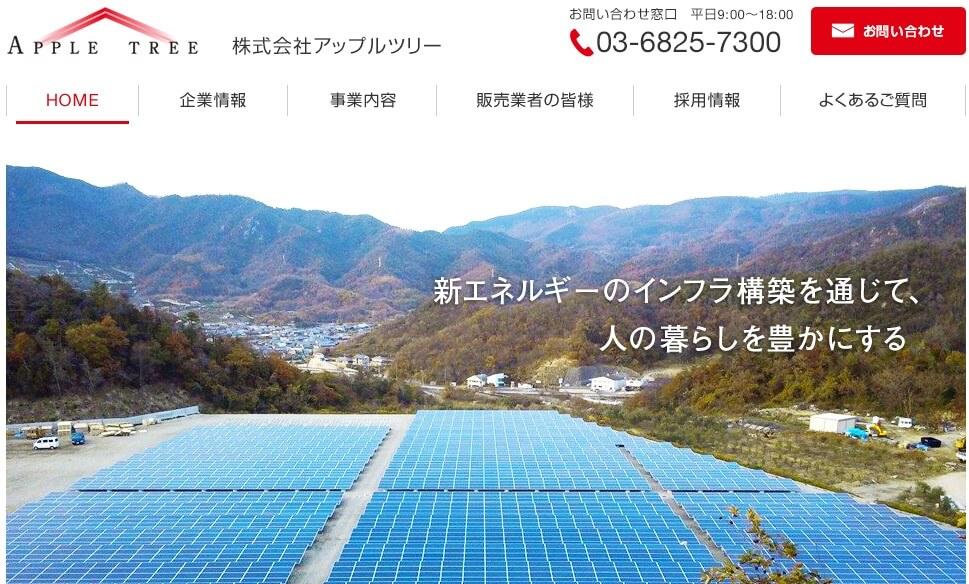 株式会社アップルツリー(新電力一覧)