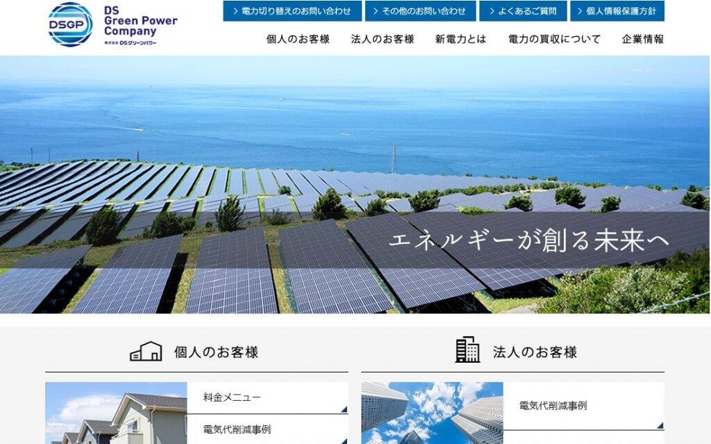 株式会社DSグリーンパワー(新電力一覧)