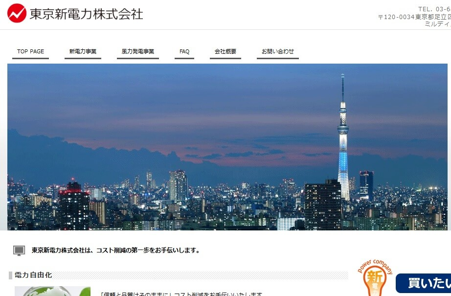 東京新電力株式会社(新電力一覧)