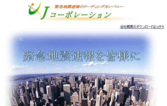 株式会社Jコーポレーション(新電力一覧)