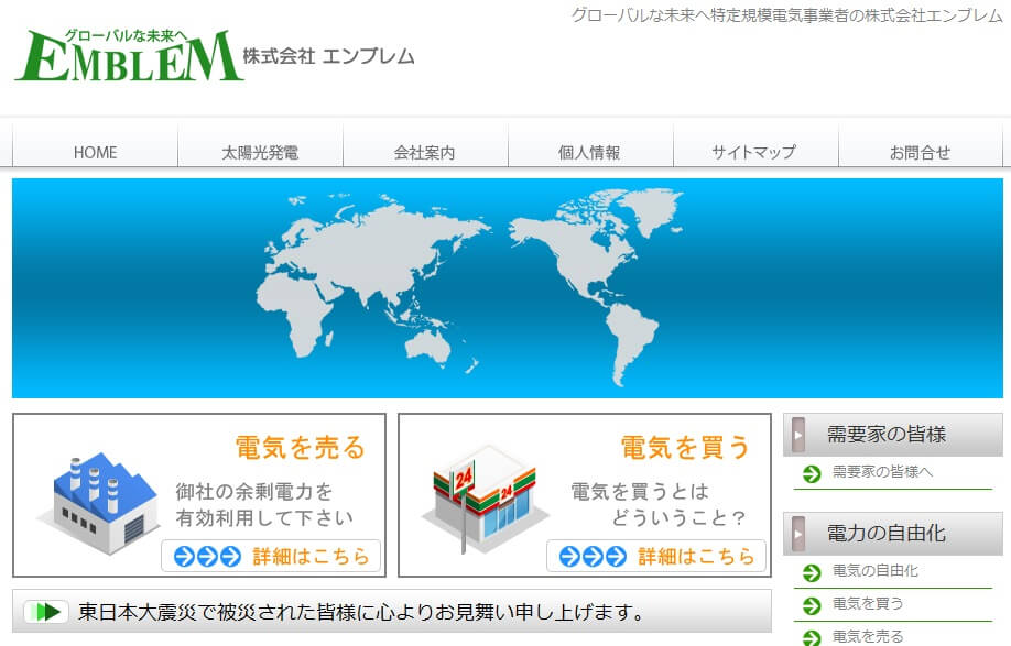 株式会社エンブレム(新電力一覧)