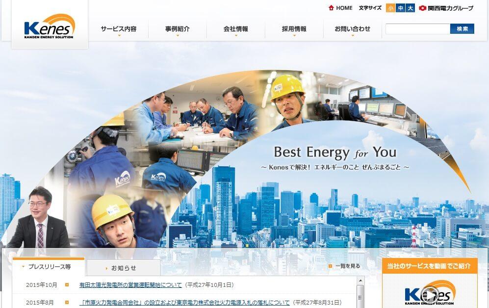 株式会社Kenesエネルギーサービス(新電力一覧)