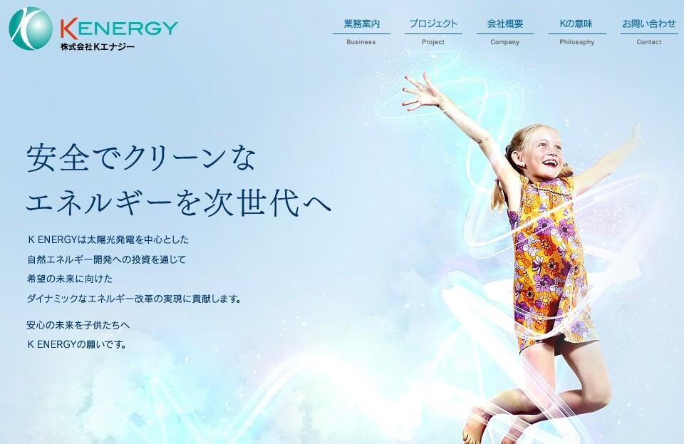 株式会社Kエナジー(新電力一覧)