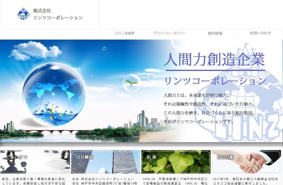 株式会社リンツコーポレーション(新電力一覧)