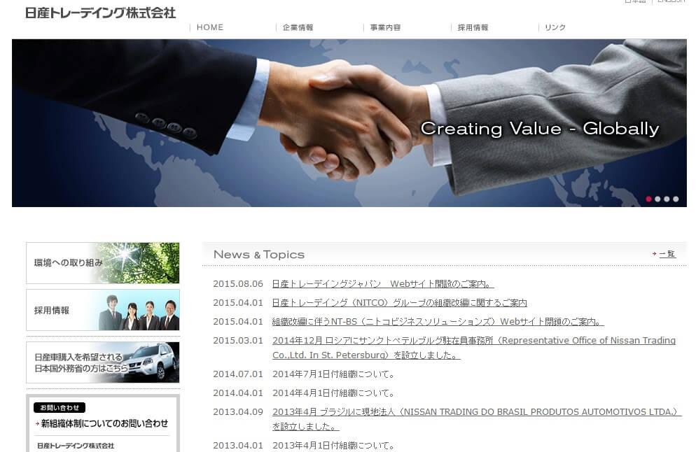日産トレーデイング株式会社(新電力一覧)