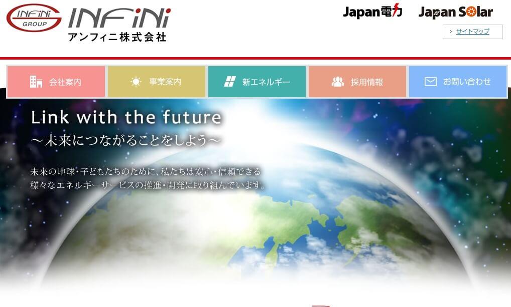 アンフィニ株式会社(新電力一覧)