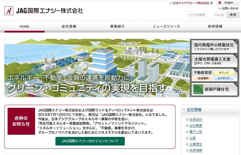 JAG国際エナジー株式会社(新電力一覧)
