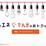 ハルエネでんきで「店舗・事務所」の電気代を5%カット