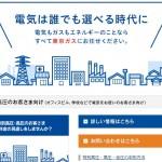 東京ガス「電気の切り替え」焦りすぎ?評判やデメリットまとめ