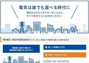 東京ガス「電気の切り替え」焦りすぎ!契約前にデメリットの理解を