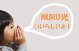 NURO光の良い評判とキャッシュバックが速度などメリットまとめ