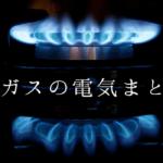 北ガスの電気は料金が高くておすすめできない!口コミ・評判まとめ