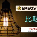 ENEOSでんきと東京電力を比較!!切り替えのデメリットも解説|【電力自由化】新電力の評判・比較まとめ