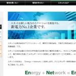 販売量トップの「エネット」とはどんな新電力(PPS)なのか?|【電力自由化】新電力の評判・比較まとめ