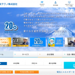 受託数NO.1の新電力「日本テクノ」の戦略やメリットを検証