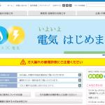 静岡ガスグループの新電力「静岡ガス&パワー」のメリットは?|【電力自由化】新電力の評判・比較まとめ