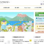 新電力のナンワエナジーとは?九州電力エリアの方に役立つ情報|【電力自由化】新電力の評判・比較まとめ