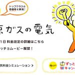 東京ガスの電気料金プラン「ずっともプラン」を比較してみた|【電力自由化】新電力の評判・比較まとめ