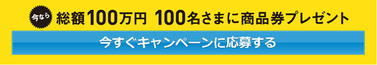 おうち割をシュミレーションで100万円