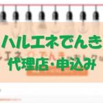 ハルエネでんきの代理店(申し込み)でキャッシュバック開催中!