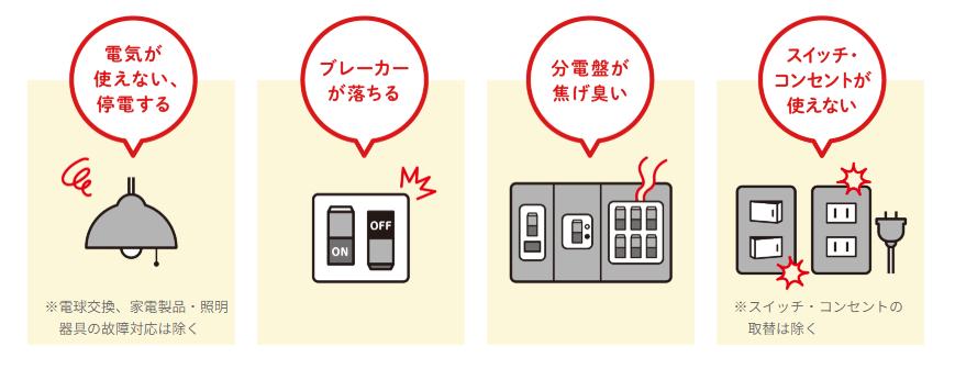東京ガス駆けつけサービスのトラブル対応内容