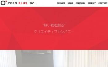 株式会社ゼロプラス