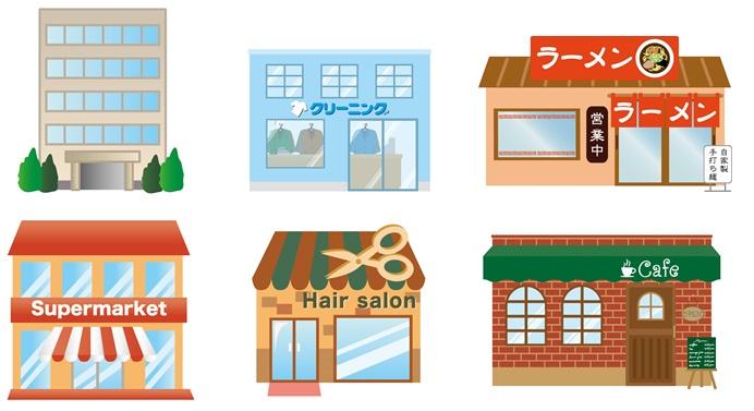 対象の店舗や事務所