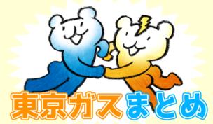東京ガスの電気の評判