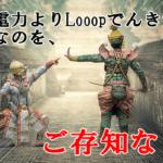 東京電力とLooopでんきの料金比較!どっちが安いか徹底検証