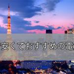 東京電力エリアで安くておすすめな電力会社ランキング!【20社比較】