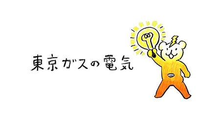 おすすめ電力会社5位の東京ガス電気