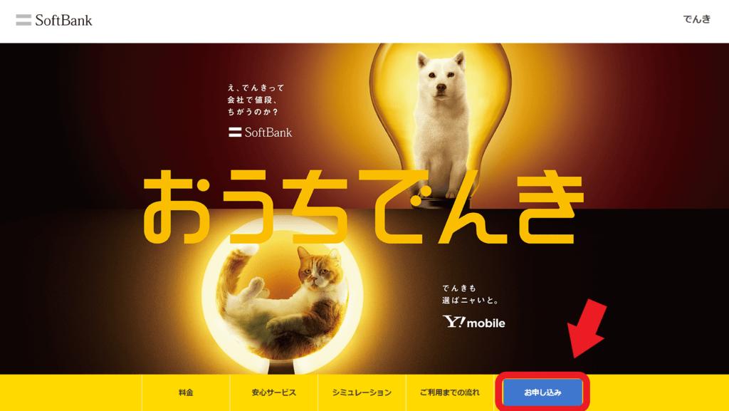 ソフトバンクでんき公式サイトの申し込み画面