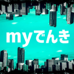 myでんきの口コミ・評判・料金を徹底調査!関東・中部・関西でおススメの新電力