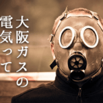 大阪ガス電気と関西電力の口コミ・評判・料金プランを徹底比較!