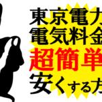 東京電力の料金が高いと感じる人に贈るたった1つのアドバイス|【電力自由化】新電力の評判・比較まとめ