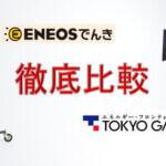 ENEOSでんきと東京ガス電気の料金・サービスは?2社を徹底比較|【電力自由化】新電力の評判・比較まとめ