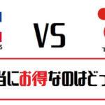 東京電力vs東京ガスの徹底比較!料金・サービス・全部まとめ|【電力自由化】新電力の評判・比較まとめ