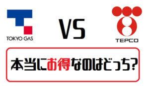 東京電力と東京ガスのセット料金を比較