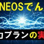 ENEOSでんきの動力プラン!知っていないと損する実態とは|【電力自由化】新電力の評判・比較まとめ