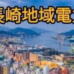 長崎地域電力が恐れる安くてお得な熊本電力がスゴイ!