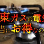 大東ガス電気(DAITOでんき)は評判も料金も微妙すぎる!