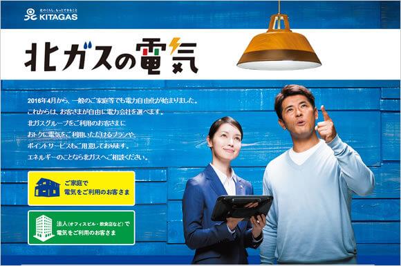 北海道ガス電気