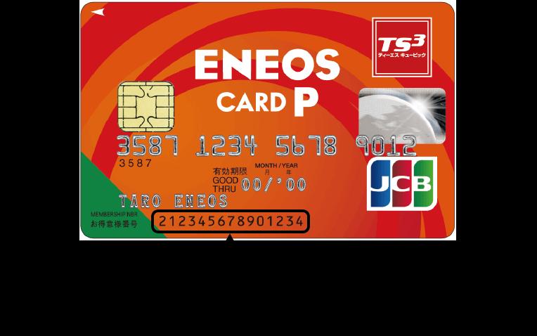 ENEOSカードのお得意様番号