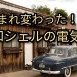 新しくなった昭和シェルの電気!気になる料金・評判まとめ!【車をよく利用する方必見!】