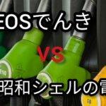 ENEOSでんきと昭和シェルの電気を徹底比較!おすすめはENEOSでんき!