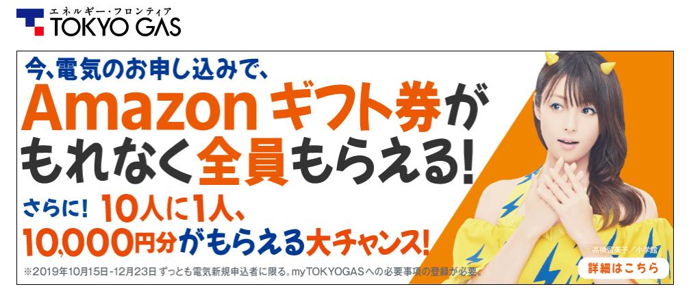 東京ガスの電気宣材画像