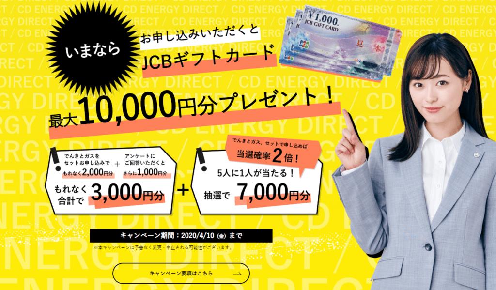 CDエナジーJCBギフト券プレゼントキャンペーンの説明画像