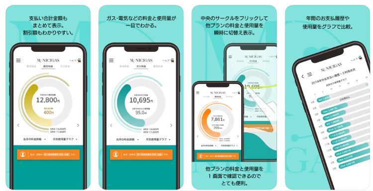ニチガスでんきのアプリ