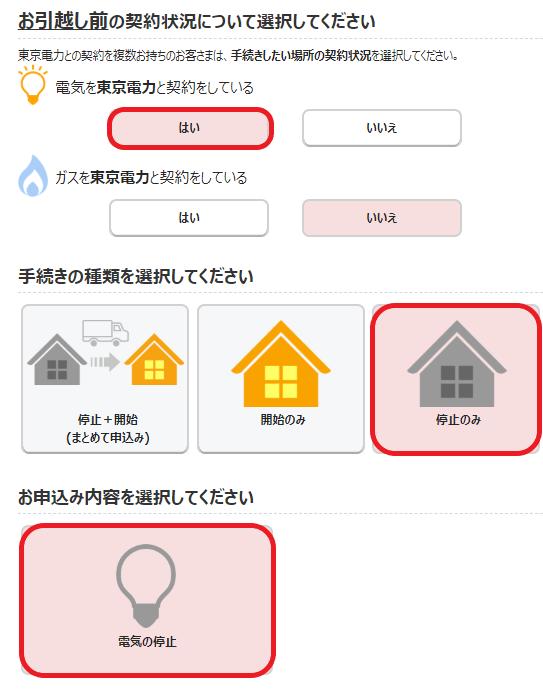 東京電力解約のページ